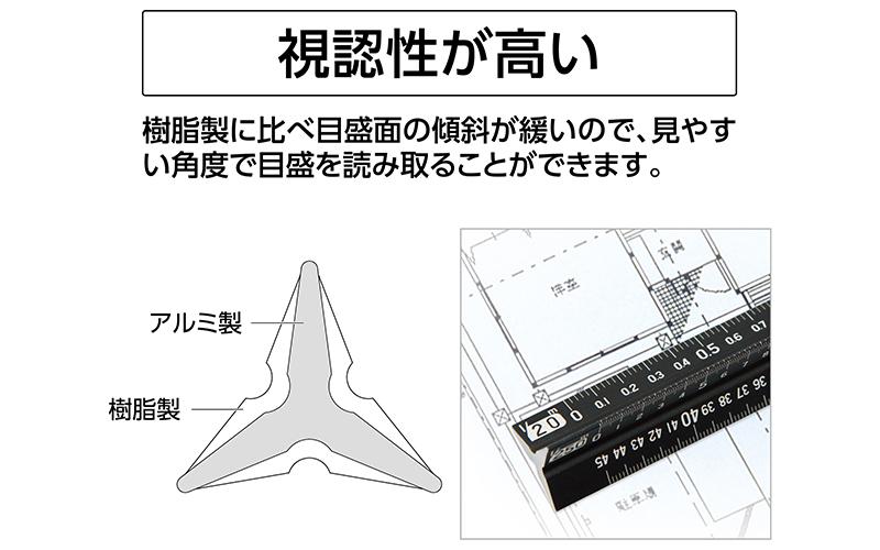 アルミ三角スケール  B-15  15㎝  建築士用  ブラック