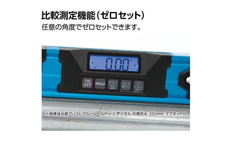 ブルーレベル  Pro  2  デジタル450㎜  防塵防水