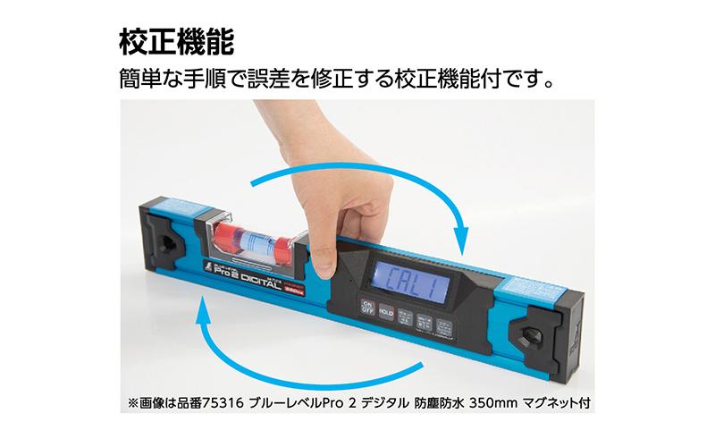 ブルーレベル  Pro  2  デジタル600㎜  防塵防水