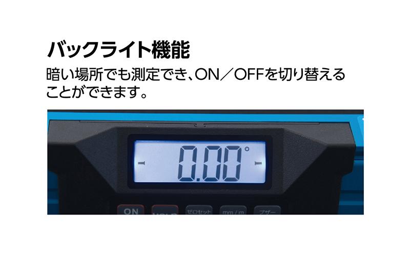 ブルーレベル  Pro  2  デジタル450㎜  防塵防水  マグネット付
