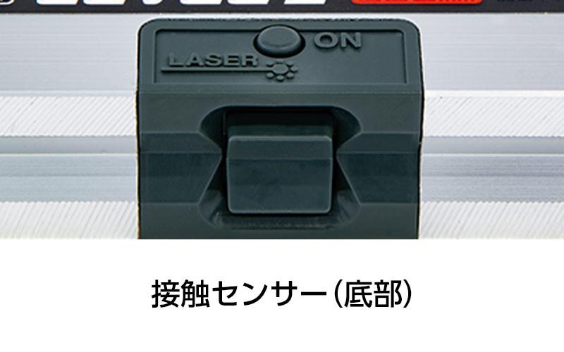 レーザービームレベル2  450㎜  マグネット付