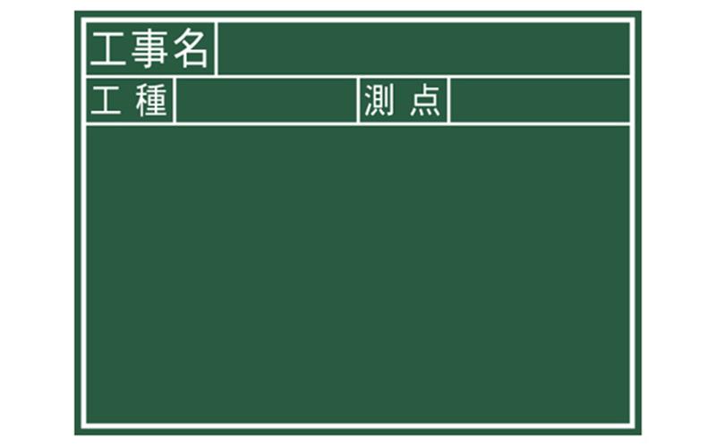 黒板  木製  J  45×60㎝  「工事名・工種・測点」  横