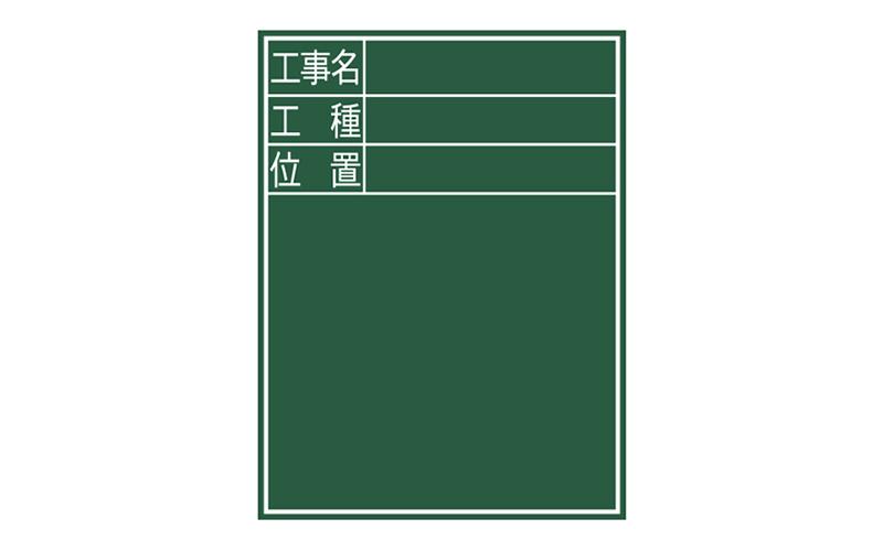 黒板  木製  E-2  60×45㎝  「工事名・工種・位置」  縦