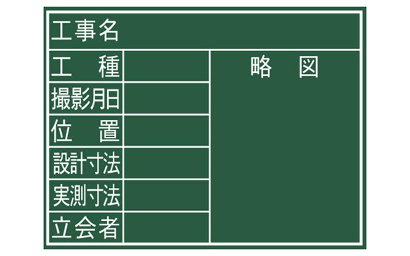 黒板  木製  F  45×60㎝  「8項目」  横