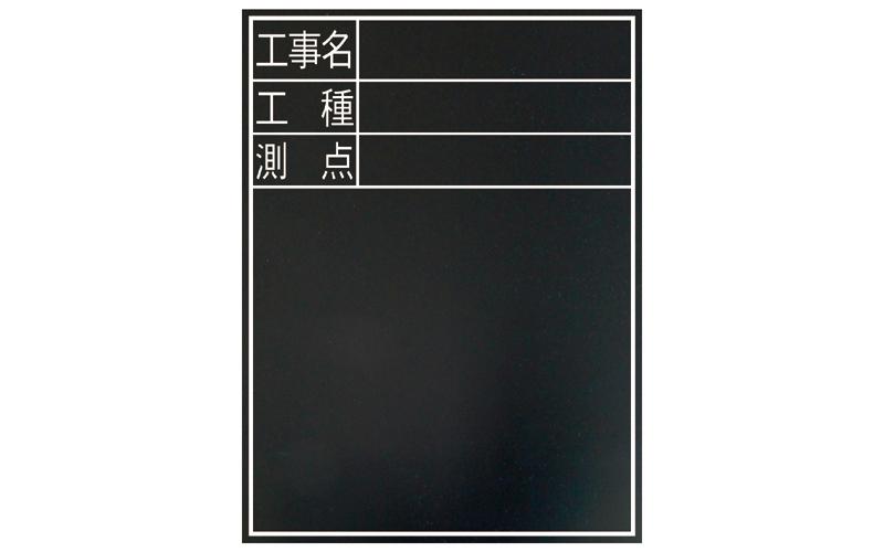 黒板  木製  耐水  TD-2  60×45㎝  「工事名・工種・測点」  縦