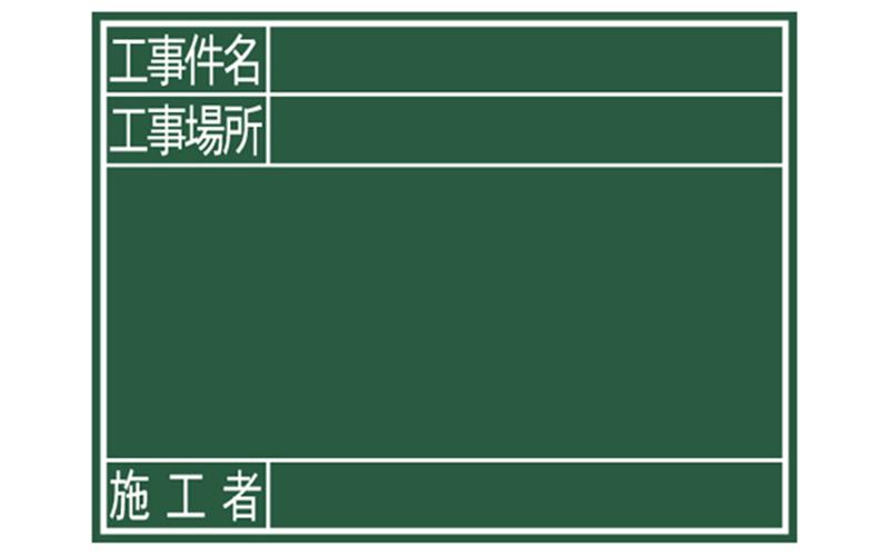 黒板  木製  G  45×60㎝  「工事件名・工事場所・施工者」  横