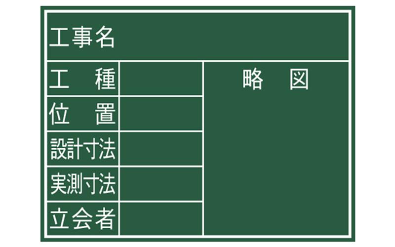黒板  木製  K  45×60㎝  「7項目」  横