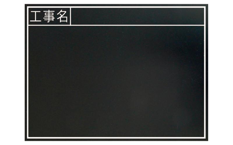 黒板  木製  耐水  TB  45×60㎝  「工事名」  横
