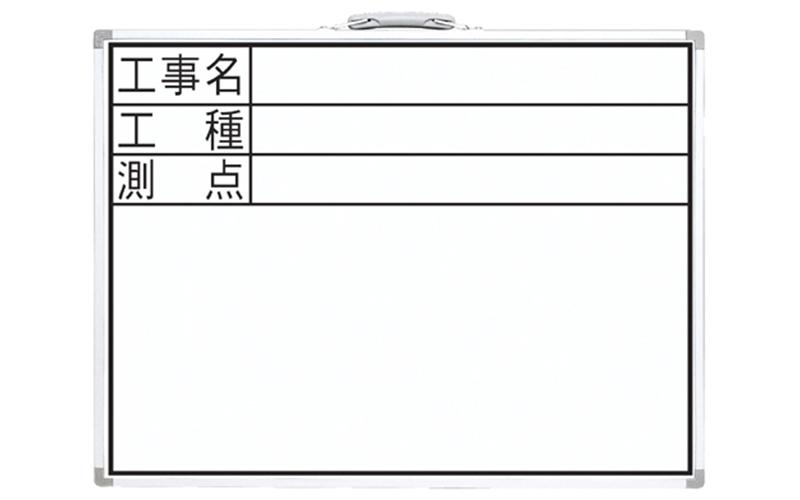 ホワイトボード  DW  45×60㎝  「工事名・工種・測点」  横