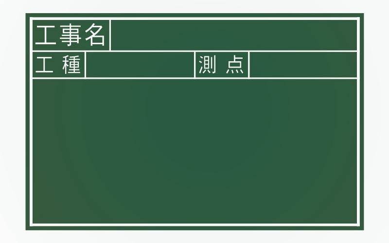 黒板  木製  JS  30×45㎝  「工事名・工種・測点」  横