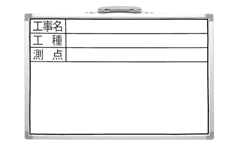 ホワイトボード  DSW  30×45㎝  「工事名・工種・測点」  横
