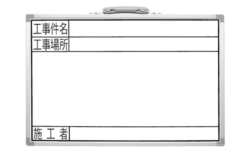 ホワイトボード  GSW  30×45㎝「工事件名・工事場所・施工者」横