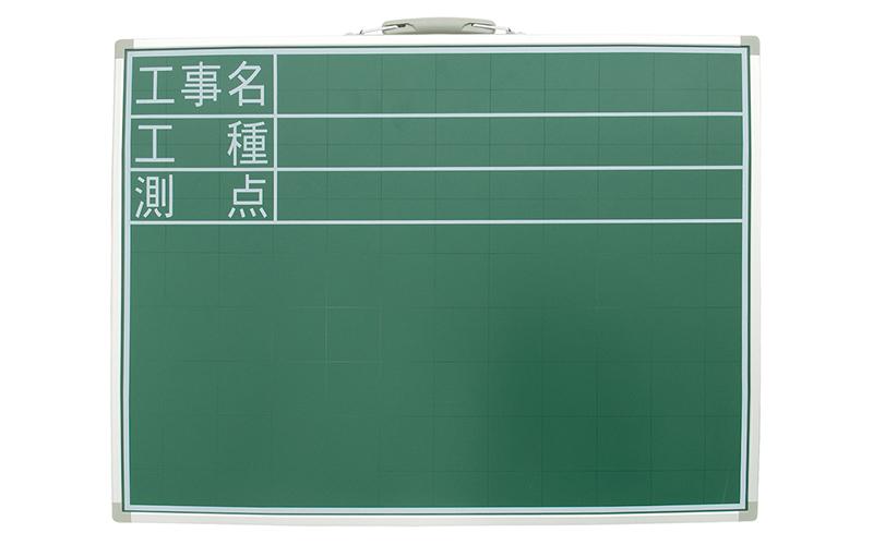 黒板  スチール製  SD  45×60㎝  「工事名・工種・測点」  横
