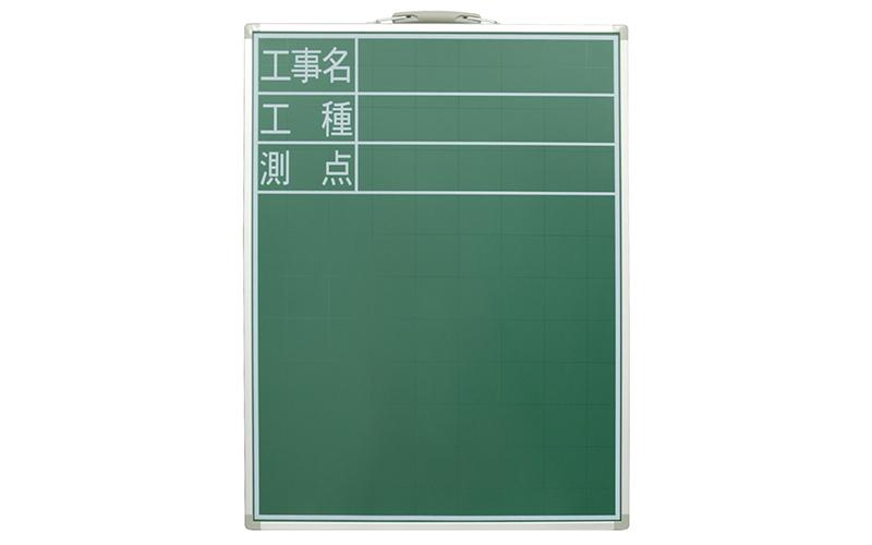 黒板  スチール製  SD-2  60×45㎝  「工事名・工種・測点」  縦