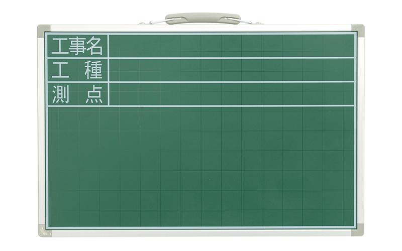 黒板  スチール製  SDS  30×45㎝  「工事名・工種・測点」  横