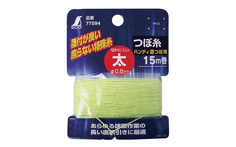 消耗品  つぼ糸  太  15m巻墨つぼ用