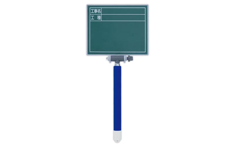 交換フレーム伸縮式11×14㎝+  ボード「工事名・工種」横グリーン