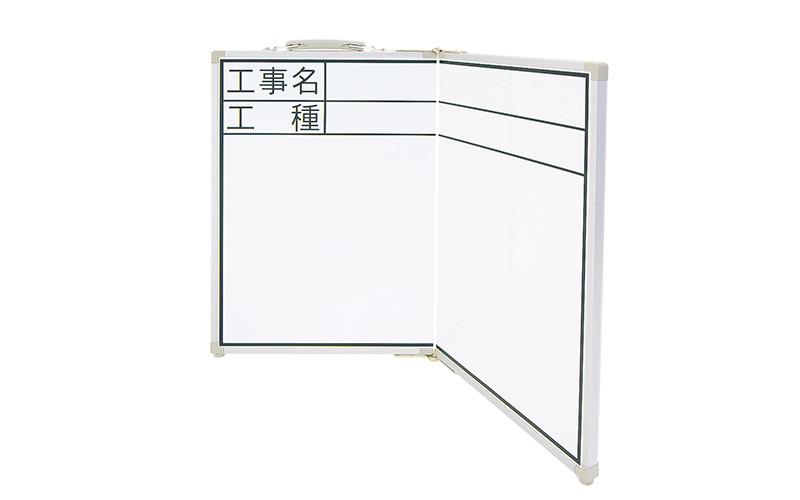 ホワイトボード  折畳式  OCW  45×60㎝  「工事名・工種」  横