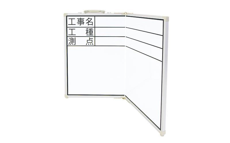 ホワイトボード  折畳式  ODW45×60㎝「工事名・工種・測点」横