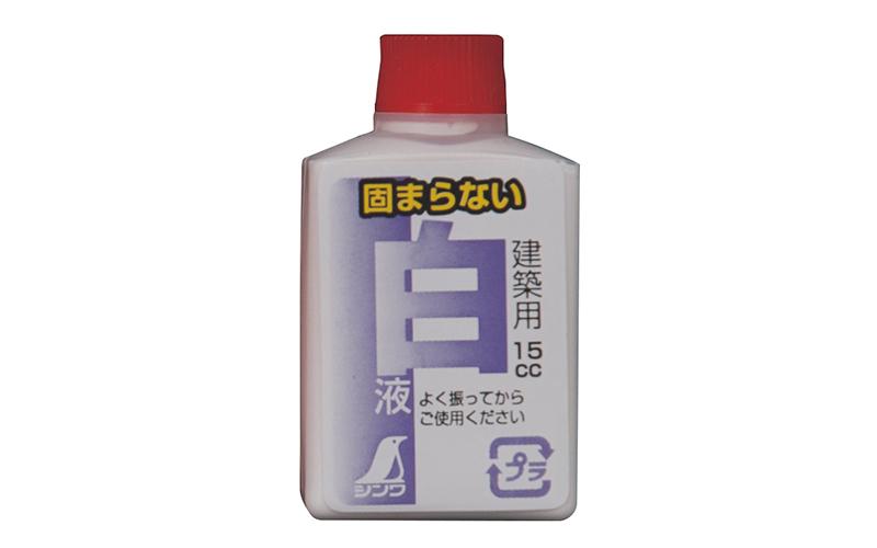 白液  ミニボトル  15ml  2本入