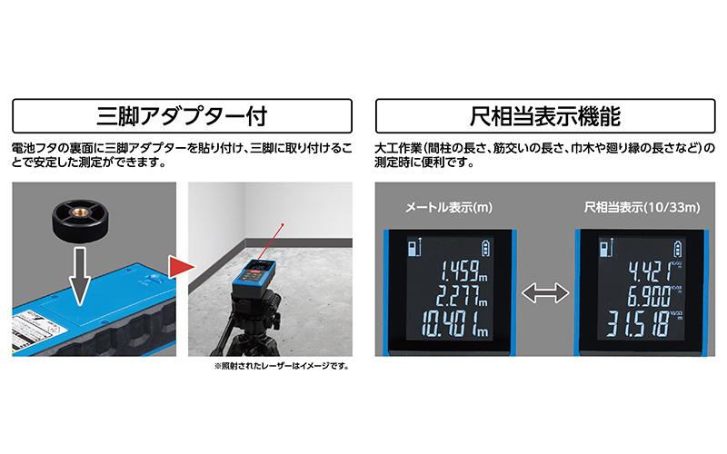 レーザー距離計  L-MeasureBK  30  大型液晶