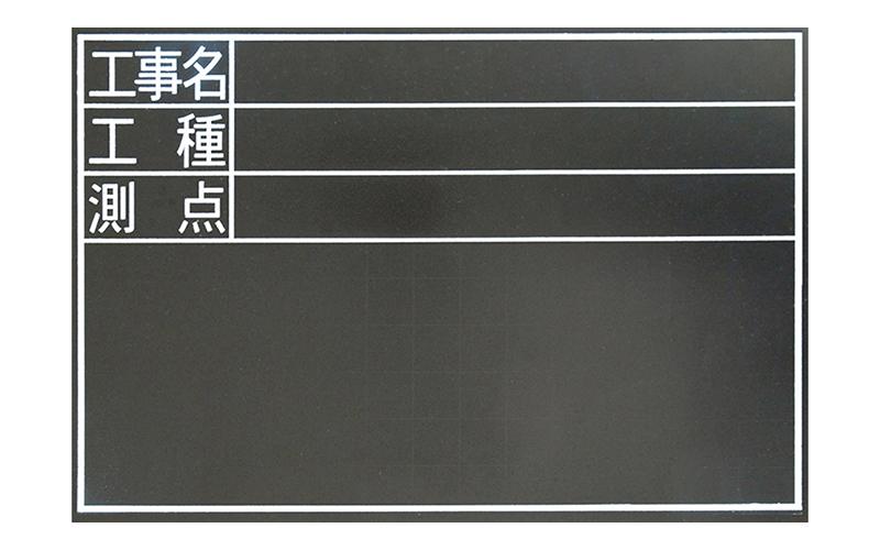 黒板  木製  耐水  TDS  30×45㎝  「工事名・工種・測点」  横
