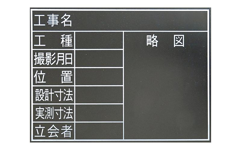 黒板  木製  耐水  TF  45×60㎝  「8項目」  横