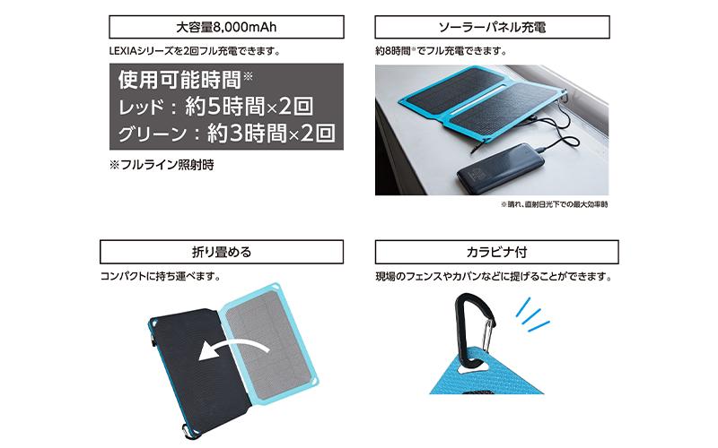 モバイルバッテリー  ソーラーパネル付  レーザーロボ  LEXIA用