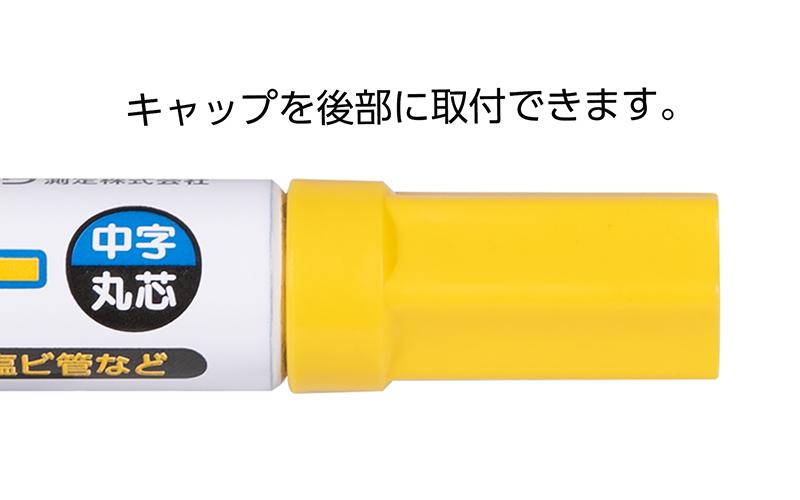 工事用  ペイントマーカー  中字  丸芯  黄