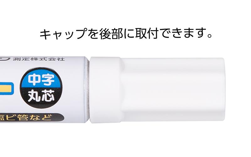 工事用  ペイントマーカー  中字  丸芯  白