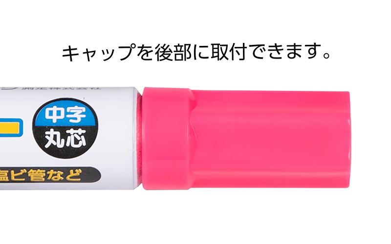 工事用  ペイントマーカー  中字  丸芯  蛍光ピンク