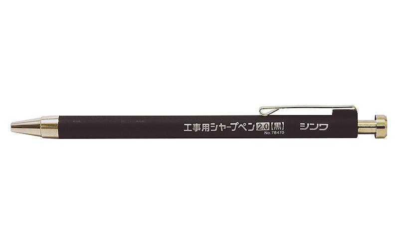 工事用  シャープペン  2.0㎜  黒