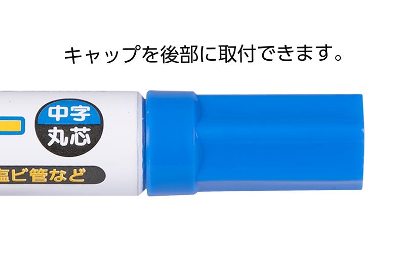 工事用  ペイントマーカー  中字  丸芯  青