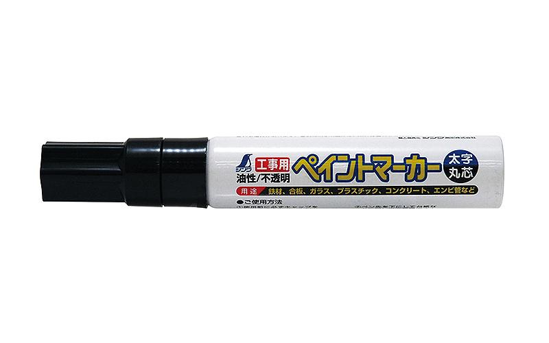 工事用  ペイントマーカー  太字  丸芯  黒