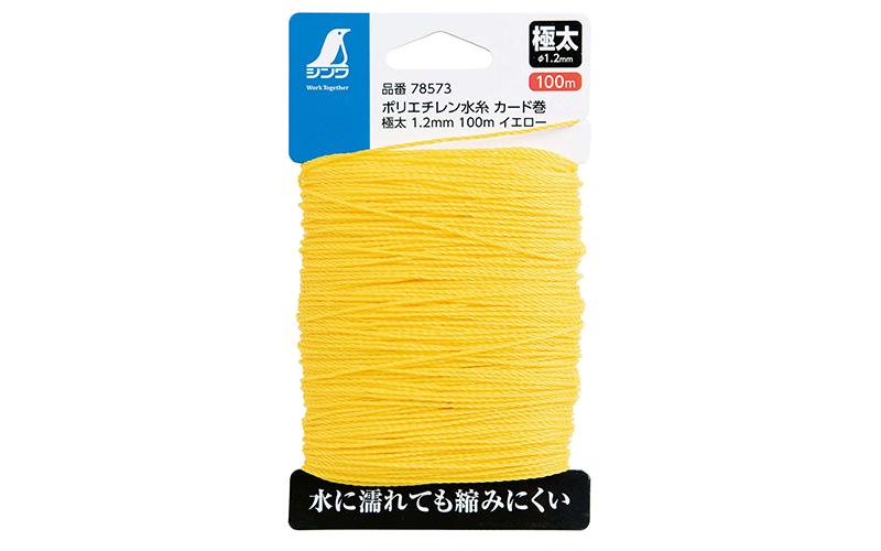 ポリエチレン水糸  カード巻  極太1.2㎜  100mイエロー