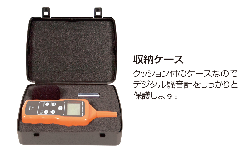 デジタル騒音計  最高値ホールド機能付