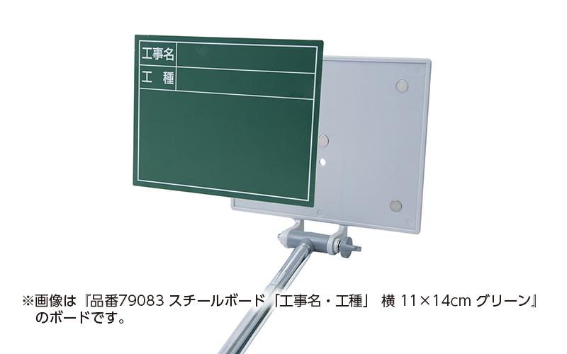 スチールボード「工事名・工種・測点」横11×14㎝グリーン