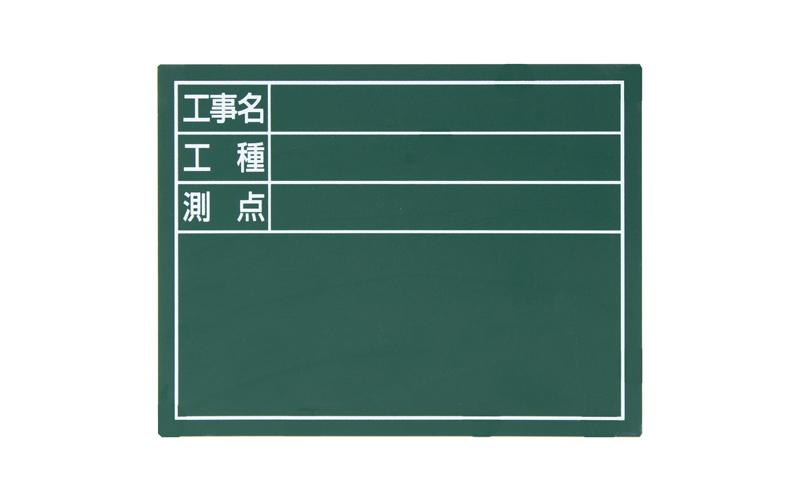 スチールボード「工事名・工種・測点」横14×17㎝グリーン
