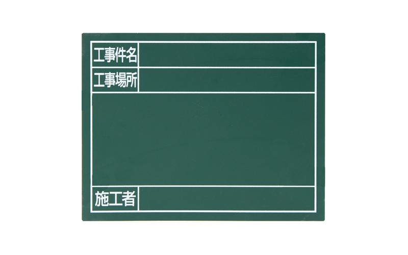 スチールボード「工事件名・工事場所・施工者」横14×17㎝グリーン