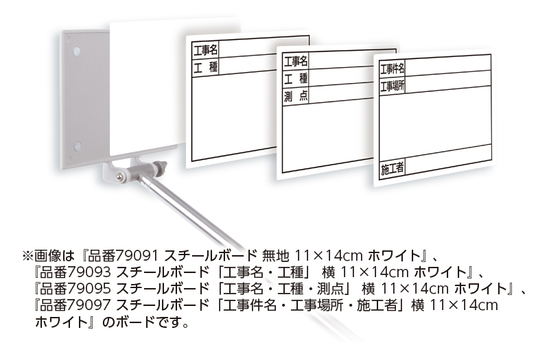 スチールボード「工事名・工種・測点」横11×14㎝ホワイト