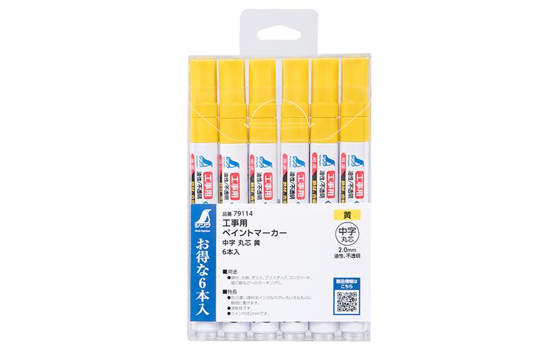 工事用  ペイントマーカー  中字  丸芯  黄  6本入