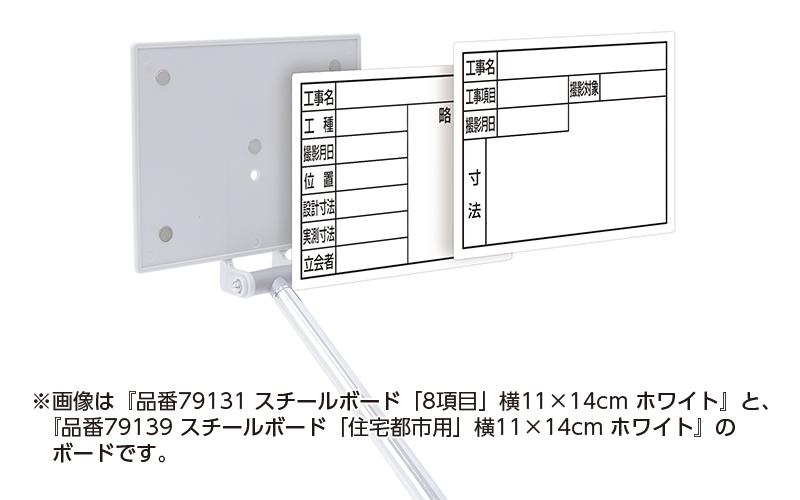スチールボード「工事名・工種・測点」横2段11×14㎝ホワイト