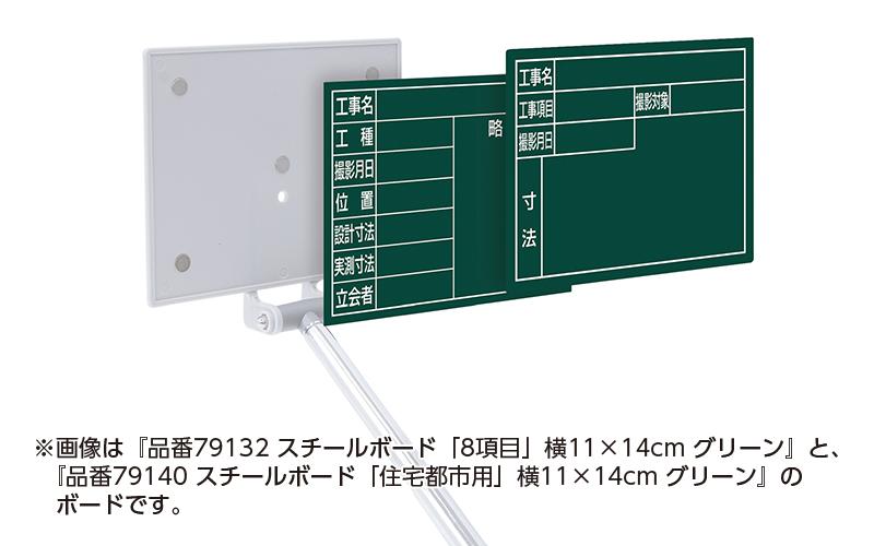 スチールボード「工事名・工種・測点」横2段11×14㎝グリーン