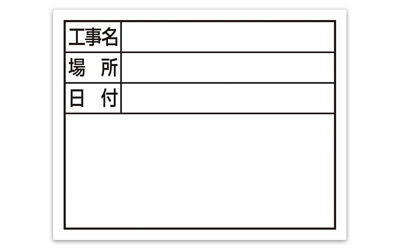 スチールボード「工事名・場所・日付」横11×14㎝ホワイト