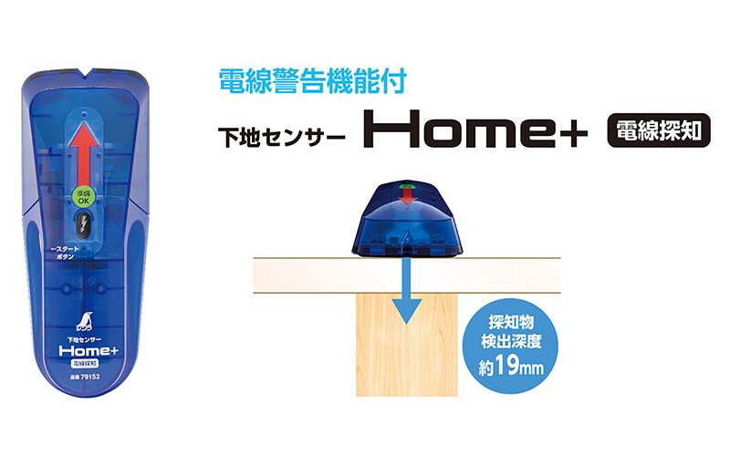 下地センサー  Home+  電線探知