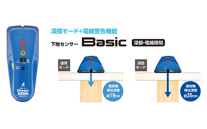 下地センサー  Basic  深部・電線探知