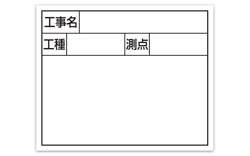 スチールボード「工事名・工種・測点」横2段14×17㎝ホワイト