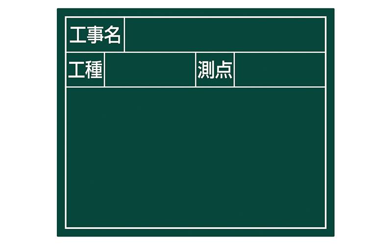 スチールボード「工事名・工種・測点」横2段14×17㎝グリーン