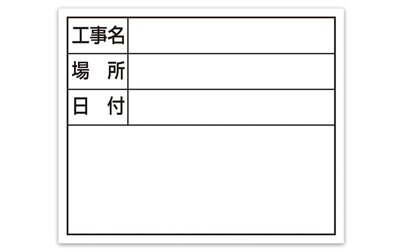 スチールボード「工事名・場所・日付」横14×17㎝ホワイト