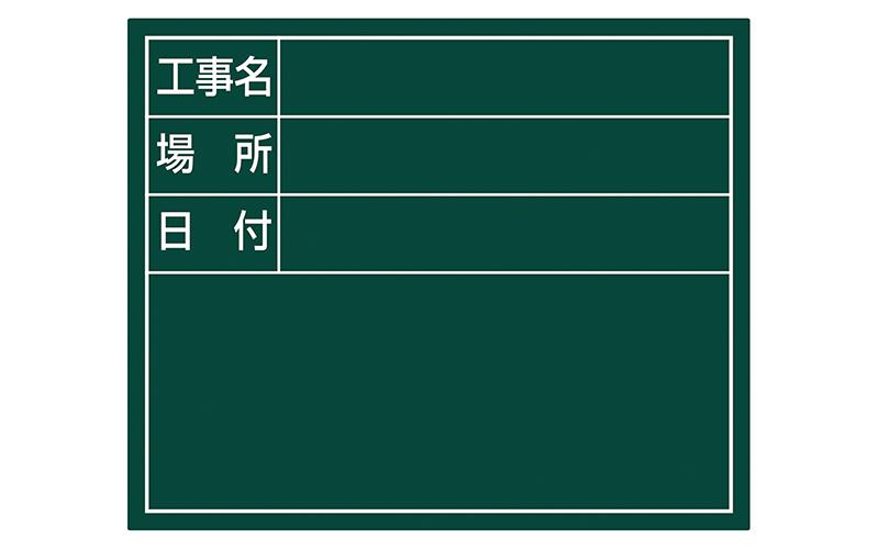 スチールボード「工事名・場所・日付」横14×17㎝グリーン